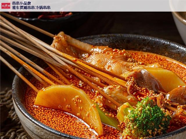 安顺冷锅串串摆摊怎么样 诚信经营「成都香乐汇餐饮管理供应」