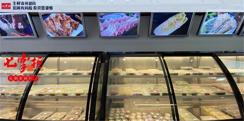 紹興七掌柜家庭火鍋食材超市怎么樣 誠信為本「成都香樂匯餐飲管理供應」