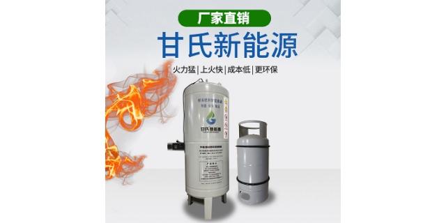 蚌埠新型燃料加盟 植物油厂家 勇创甘氏新能源供应