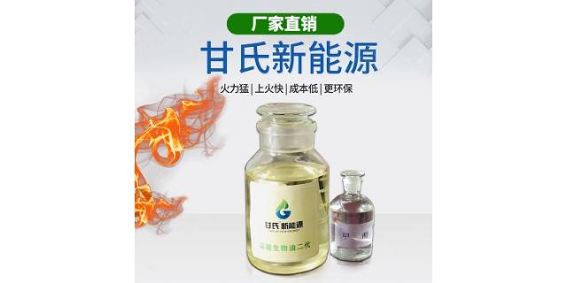广西新型燃料 植物油厂家 勇创甘氏新能源供应