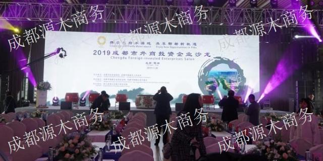 綿陽會展會議論壇 貼心服務「成都源木商務服務供應」