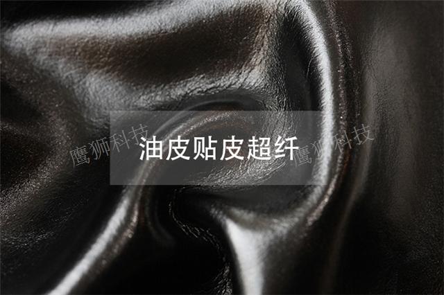重庆超细纤维皮革1.8 和谐共赢 成都鹰狮网络科技供应