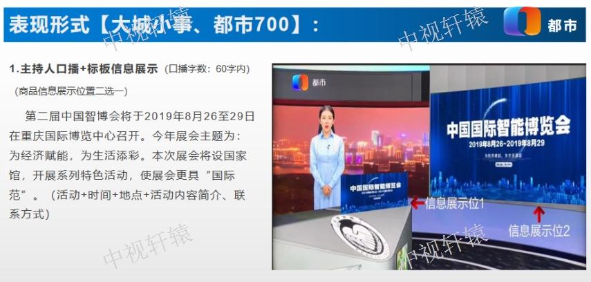 重慶電視臺新聞頻道廣告植入怎么做「電視廣告中心」