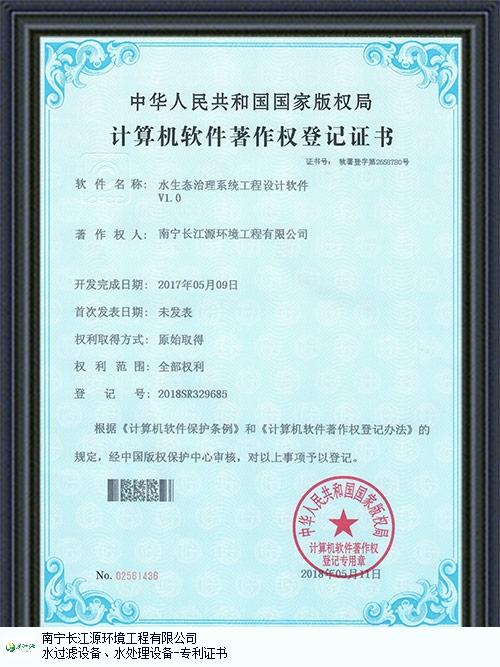 广西别墅泳池水处理设备供应商 欢迎咨询 南宁长江源环境工程供应