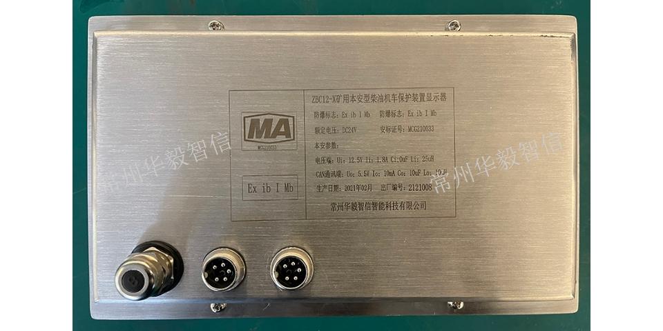 黑龍江煤礦礦用柴油機車保護裝置測試,礦用柴油機車保護