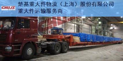 天津重大件运输大件超宽哪家便宜「楚基重大件物流供应」