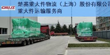 相城区气垫车运输大件「楚基重大件物流供应」
