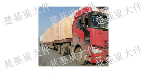 安徽项目物流运输多少价格 楚基重大件物流供应