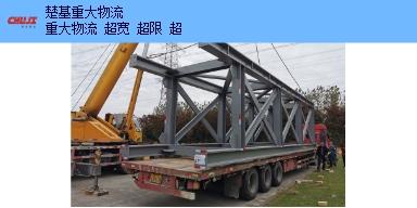 北京平板车大件运输哪家好「楚基重大件物流供应」