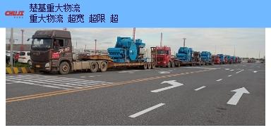 南京平板车大件运输平台「楚基重大件物流供应」