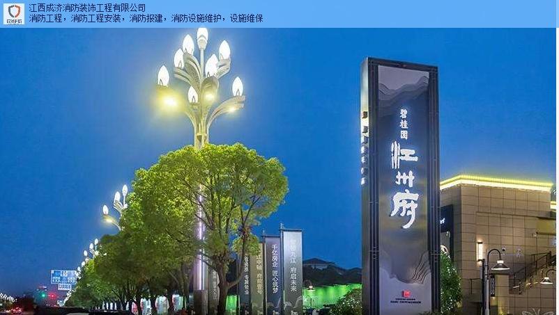 鹰潭电厂消防工程改造 服务为先 成济消防装饰工程供应