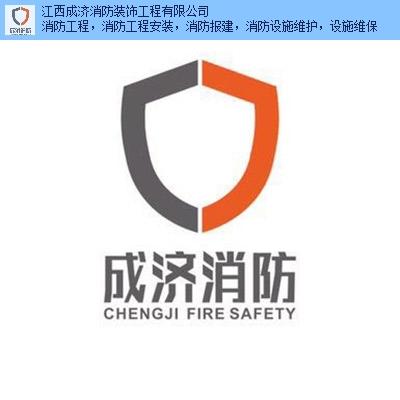 萍乡二次消防申报流程 服务为先 成济消防装饰工程供应