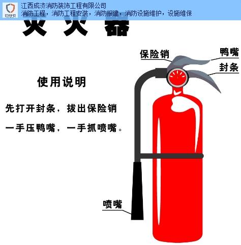 小型灭火器直销 抱诚守真 成济消防装饰工程供应