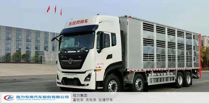 長沙畜禽運輸車聯系人 程力專用汽車供應