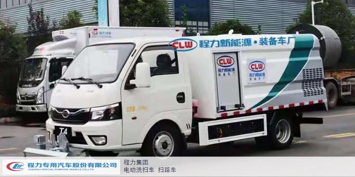 江蘇新型新能源純電動洗掃車值得推薦 有口皆碑 程力專用汽車供應