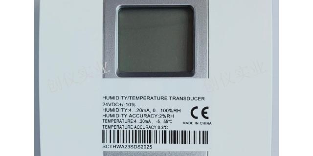 山西模拟输出的温湿度传感器,温湿度传感器