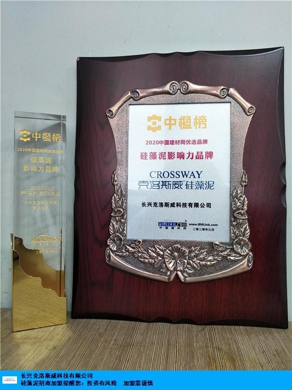 江苏克洛斯威硅藻泥加盟合作 和谐共赢 长兴克洛斯威科技供应