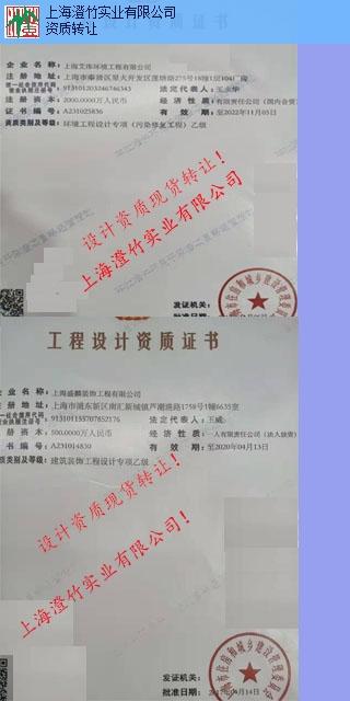 松江区机电安装工程二级资质平移推荐机构,资质平移