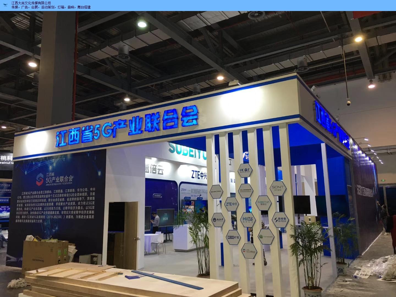青云谱区大型舞台策划公司哪家好 创新服务 江西大尚文化传媒供应