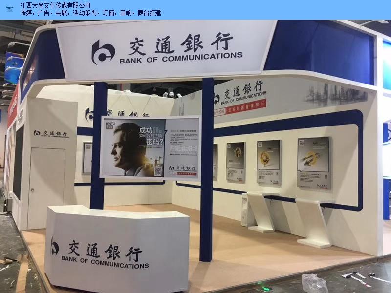 新建区展览制作策划公司搭建 欢迎来电 江西大尚文化传媒供应