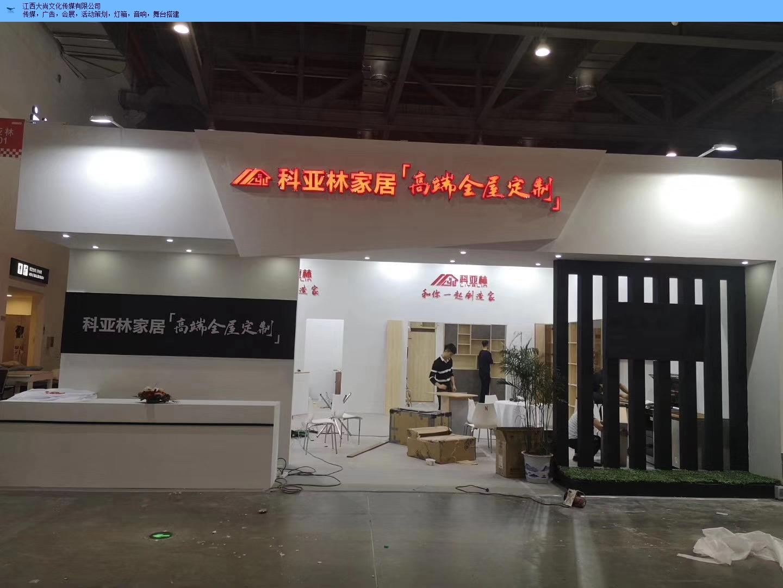 青云谱区会议会规格齐全 创新服务 江西大尚文化传媒供应