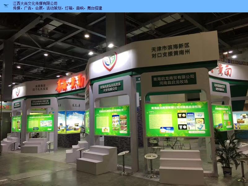 湾里区揭幕开幕策划公司搭建 创新服务 江西大尚文化传媒供应