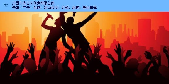 青山湖区承接演出表演 诚信经营 江西大尚文化传媒供应