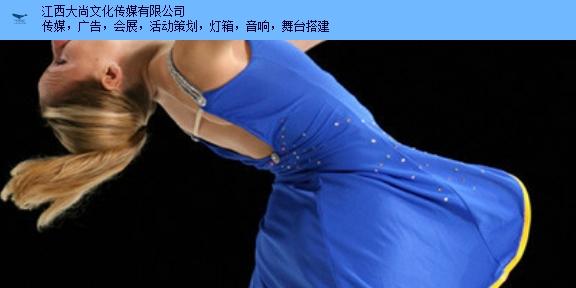 东湖区商业演出表演公司 创新服务 江西大尚文化传媒供应