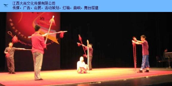 青云谱区承接演出表演公司 创新服务 江西大尚文化传媒供应