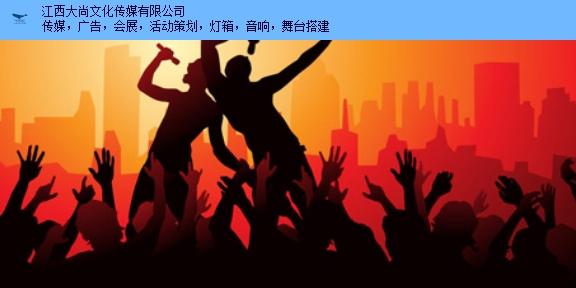 东湖区商场演出表演 诚信服务 江西大尚文化传媒供应
