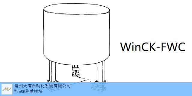 钢制料罐称重模块生产厂家哪家好「常州大有自动化系统供应」