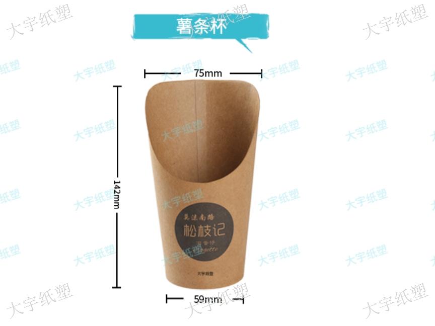 福州牛皮纸杯定制费用 来电咨询「泉州市大宇纸塑制品供应」