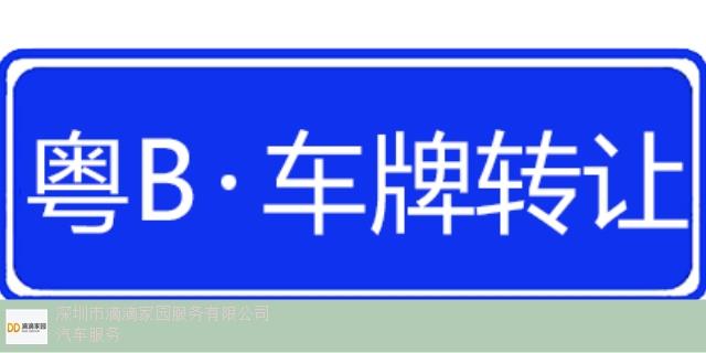 深圳市代理小汽车指标延期 来电咨询「滴滴家园供」