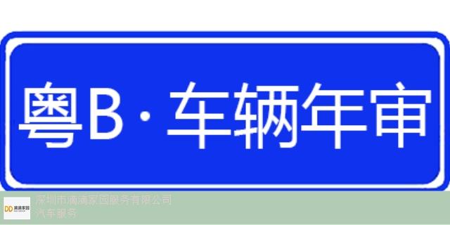 深圳市小汽车指标可以转让吗 真诚推荐「滴滴家园供」
