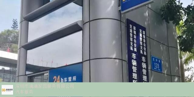 深圳市商业险车辆流程是什么