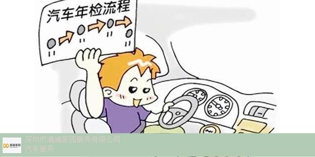 深圳市油牌車輛 貼心服務「滴滴家園供」
