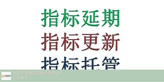 深圳市靠谱的深圳小汽车指标延期靠谱吗