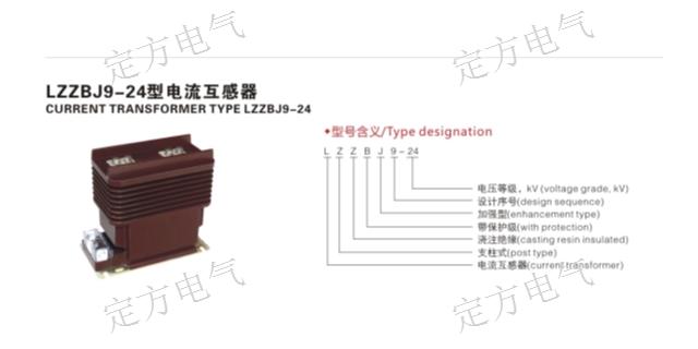 江蘇電流互感器