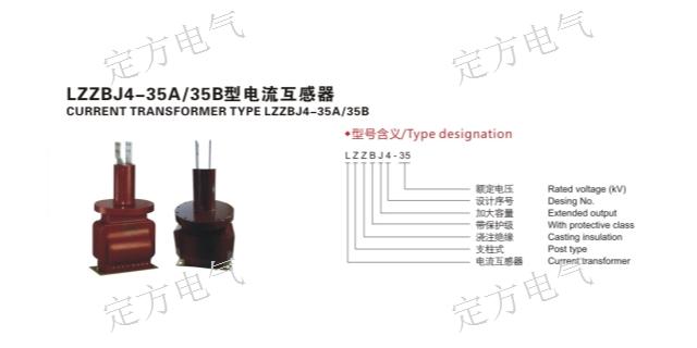 電流互感器「定方電氣集團供應」