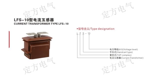 貴州銷售電流互感器誠信企業