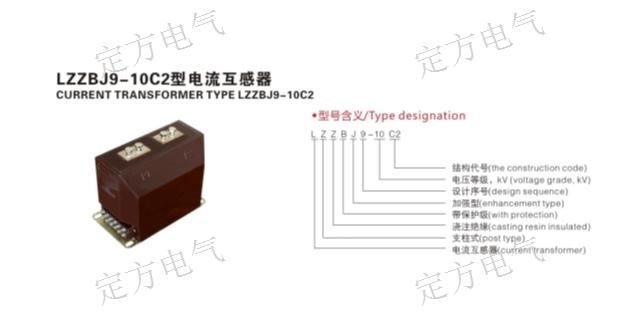 江蘇原裝電流互感器制造廠家