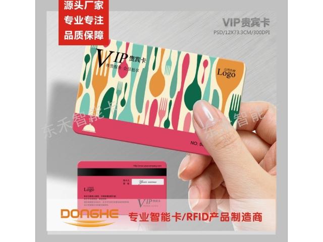 条码会员卡生产加工「深圳市东禾智能卡供应」