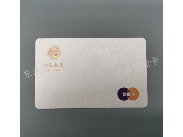 充值会员卡公司「深圳市东禾智能卡供应」
