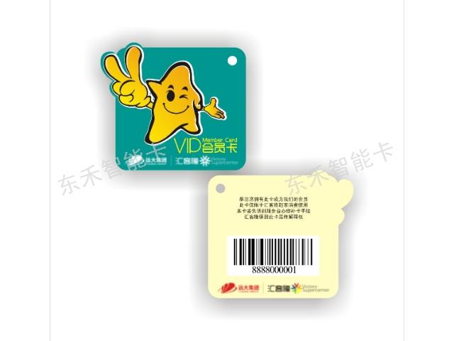 浮雕會員卡生產廠家「深圳市東禾智能卡供應」