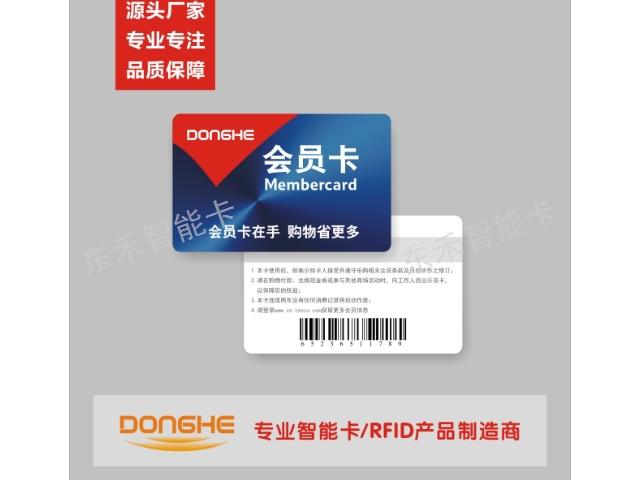 超市儲值會員卡供應商「深圳市東禾智能卡供應」
