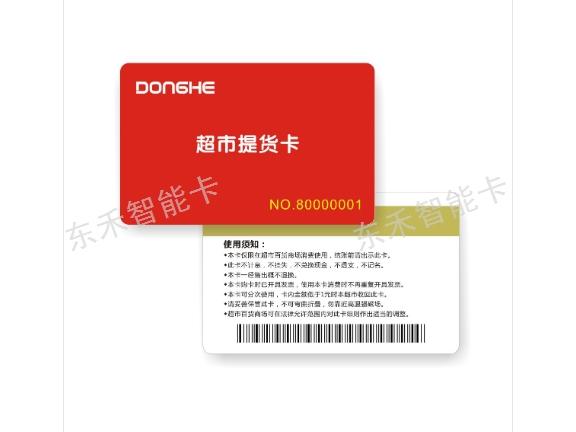 考勤芯片卡制造「深圳市东禾智能卡供应」