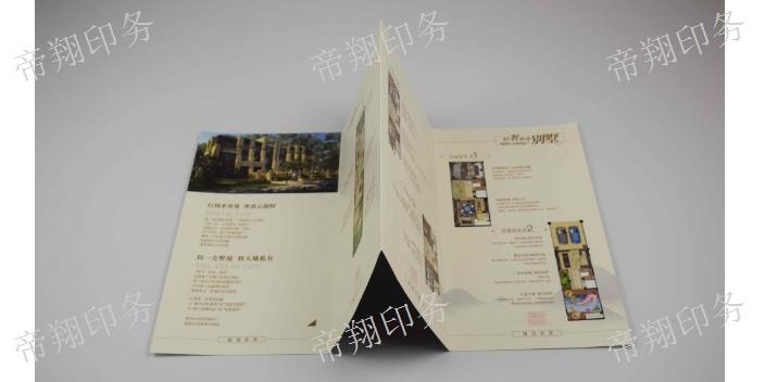 福建对联印刷厂家价格「上海帝翔印务供应」