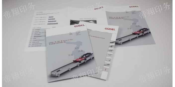上海书刊印刷定制「上海帝翔印务供应」