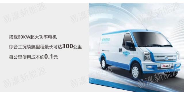 鳳崗貨運版新能源面包車價格信息 來電咨詢「東莞市易濠新能源汽車供應」