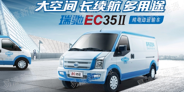黄江大空间纯电动面包车价格信息 服务为先「东莞市易濠新能源汽车供应」